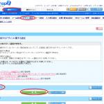 【futureshop】購入アシスト連携設定方法